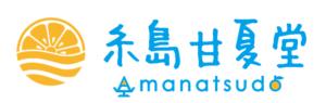 糸島甘夏堂ロゴ