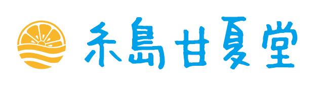 糸島甘夏堂